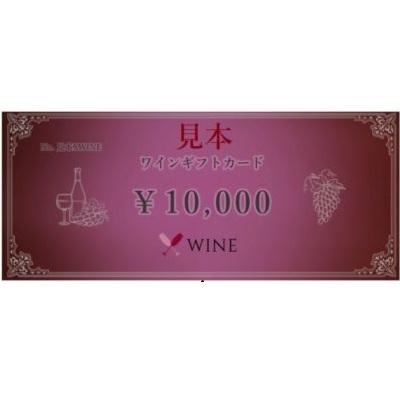 ワインギフトカード