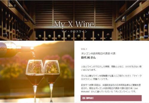 マイ・クロスワイン VOL.1 公開しました。