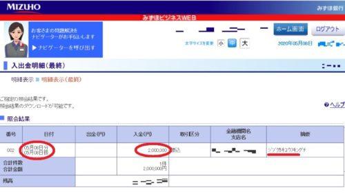 持続化給付金 満額200万円入金確定した申請書類全部見せます