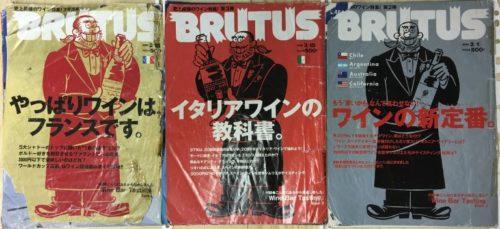 BRUTUS(ブルータス)史上最強のワイン特集