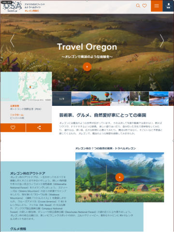 TravelOregon (Small2)